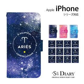 iPhone アイフォン ケース iPhone11 iPhone11 Pro iPhone11 Pro Max iPhone xs max iPhone xr X 8 plus 7 plus 6 6s SE 5 5s iPod touch 7 6 5 第7世代 第6世代 第5世代 手帳型 手帳 スマホケース スタンド機能 星座 宇宙 星 スター