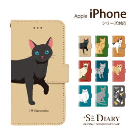 iPhone アイフォン ケース iPhone11 iPhone11 Pro iPhone11 Pro Max iPhone xs max iPhone xr X 8 plus 7 plus 6 6s SE 5 5s iPod touch 7 6 5 第7世代 第6世代 第5世代 手帳型 手帳 スマホケース スタンド機能 ネコ 黒猫 動物