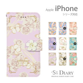 iPhone アイフォン ケース iPhone11 iPhone11 Pro iPhone11 Pro Max iPhone xs max iPhone xr X 8 plus 7 plus 6 6s SE 5 5s iPod touch 7 6 5 第7世代 第6世代 第5世代 手帳型 手帳 スマホケース スタンド機能 デコパーツ 花 リボン 蝶
