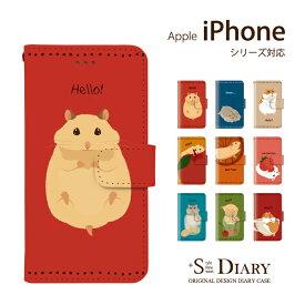 iPhone アイフォン ケース iPhone11 iPhone11 Pro iPhone11 Pro Max iPhone xs max iPhone xr X 8 plus 7 plus 6 6s SE 5 5s iPod touch 7 6 5 第7世代 第6世代 第5世代 手帳型 手帳 スマホケース スタンド機能 ハムスター かわいい アニマル