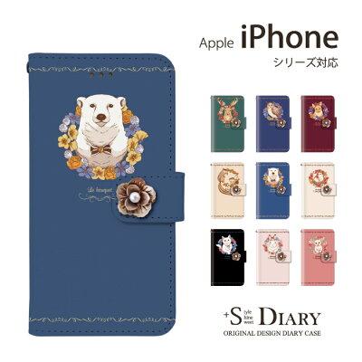 iPhoneアイフォンケースiphoneXiphone8plusiphone7plusiphone66siphoneSE55s5c手帳型手帳スマホケースデコパーツフラワー動物花