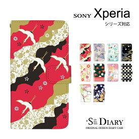 Xperia エクスペリア ケース xperia1 xperia Ace XZ3 XZ2 Premium XZ2 Compact XZ1 XZs XZ X Performance Z5 Z4 Z3 手帳型 手帳 スマホケース 和柄 和風
