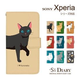 Xperia エクスペリア ケース xperia1 xperia Ace XZ3 XZ2 Premium XZ2 Compact XZ1 XZs XZ X Performance Z5 Z4 Z3 手帳型 手帳 スマホケース ネコ 黒猫 動物