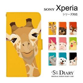 Xperia エクスペリア ケース xperia 8 5 1 xperia Ace XZ3 XZ2 Premium XZ2 Compact XZ1 XZs XZ X Performance Z5 Z4 Z3 手帳型 手帳 スマホケース アニマル 動物 ドット柄