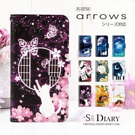 ARROWS アローズ ケース arrows Be3 Be NX SV Fit 手帳型 手帳 スマホケース 猫 ファンタジー