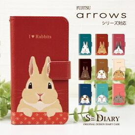 ARROWS アローズ ケース arrows Be3 Be NX SV Fit 手帳型 手帳 スマホケース うさぎ ウサギ ロップイヤー