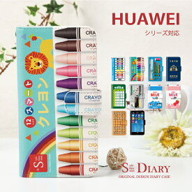 HUAWEI ファーウェイ ケース huawei nova 3 lite 3 huawei Mate 20 Pro P20 Pro lite Mate10 P10 手帳型 手帳 スマホケース おもしろ パロディ