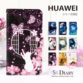 HUAWEI ファーウェイ ケース huawei nova 3 lite 3 huawei Mate 20 Pro P20 Pro lite Mate10 手帳型 手帳 スマホケース 猫 ファンタジー