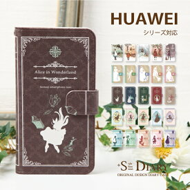 HUAWEI ファーウェイ ケース huawei nova 3 lite 3 huawei Mate 20 Pro P20 Pro lite Mate10 P10 手帳型 手帳 スマホケース ファンタジー 童話
