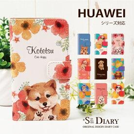 【オーダーメイド】 HUAWEI ファーウェイ ケース huawei nova 3 lite 3 huawei Mate 20 Pro P20 Pro lite Mate10 P10 手帳型 スマホケース 名入れ 犬 動物