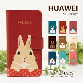 HUAWEI ファーウェイ ケース huawei nova 3 lite 3 huawei Mate 20 Pro P20 Pro lite Mate10 手帳型 手帳 スマホケース うさぎ ウサギ ロップイヤー