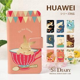 HUAWEI ファーウェイ ケース huawei nova 3 lite 3 huawei Mate 20 Pro P20 Pro lite Mate10 P10 手帳型 手帳 スマホケース アニマル 動物 癒し系