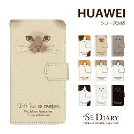 HUAWEI ファーウェイ ケース huawei nova 3 lite 3 huawei Mate 20 Pro P20 Pro lite Mate10 P10 手帳型 手帳 スマホケース 猫 キャット アニマル