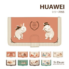 HUAWEI ファーウェイ ケース huawei nova 3 lite 3 huawei Mate 20 Pro P20 Pro lite Mate10 P10 手帳型 手帳 スマホケース うさぎ ラビット