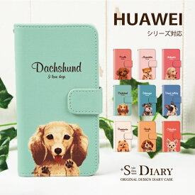 HUAWEI ファーウェイ ケース huawei nova 3 lite 3 huawei Mate 20 Pro P20 Pro lite Mate10 P10 手帳型 手帳 スマホケース 犬 動物 ペット