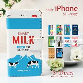 iPhone アイフォン ケース iPhone11 iPhone11 Pro iPhone11 Pro Max iPhone xs max iPhone xr X 8 plus 7 plus 6 6s SE 5 5s iPod touch 7 6 5 第7世代 第6世代 第5世代 手帳型 手帳 スマホケース スタンド機能 おもしろ パロディ