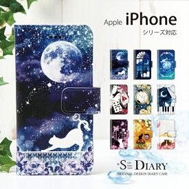 iPhone アイフォン ケース iPhone11 iPhone11 Pro iPhone11 Pro Max iPhone xs max iPhone xr X 8 plus 7 plus 6 6s SE 5 5s iPod touch 7 6 5 第7世代 第6世代 第5世代 手帳型 手帳 スマホケース スタンド機能 猫 ファンタジー