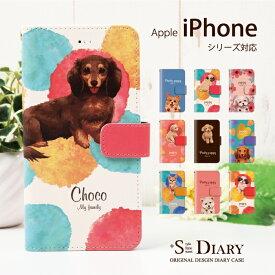 【オーダーメイド】 iPhone アイフォン ケース iPhone11 iPhone11 Pro iPhone11 Pro Max iPhone xs max iPhone xr X 8 plus 7 plus 6 6s SE 5 5s iPod touch 7 6 5 第7世代 第6世代 第5世代 手帳型 スマホケース 名入れ 犬 動物