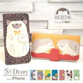 iPhone アイフォン ケース iPhone11 iPhone11 Pro iPhone11 Pro Max iPhone xs max iPhone xr X 8 plus 7 plus 6 6s SE 5 5s iPod touch 7 6 5 第7世代 第6世代 第5世代 手帳型 手帳 スマホケース スタンド機能 ハリネズミ 動物 かわいい