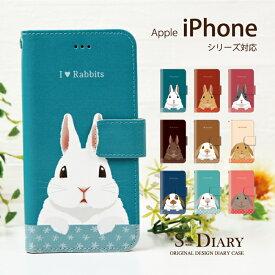 iPhone アイフォン ケース iPhone11 iPhone11 Pro iPhone11 Pro Max iPhone xs max iPhone xr X 8 plus 7 plus 6 6s SE 5 5s iPod touch 7 6 5 第7世代 第6世代 第5世代 手帳型 手帳 スマホケース スタンド機能 うさぎ ウサギ ロップイヤー