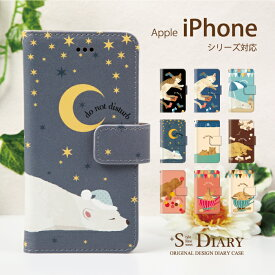 iPhone アイフォン ケース iPhone11 iPhone11 Pro iPhone11 Pro Max iPhone xs max iPhone xr X 8 plus 7 plus 6 6s SE 5 5s iPod touch 7 6 5 第7世代 第6世代 第5世代 手帳型 手帳 スマホケース スタンド機能 アニマル 動物 癒し系