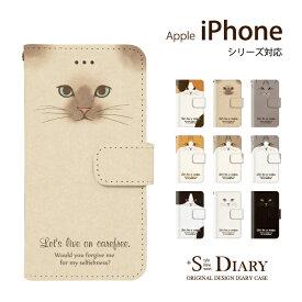 iPhone アイフォン ケース iPhone11 iPhone11 Pro iPhone11 Pro Max iPhone xs max iPhone xr X 8 plus 7 plus 6 6s SE 5 5s iPod touch 7 6 5 第7世代 第6世代 第5世代 手帳型 手帳 スマホケース スタンド機能 猫 キャット アニマル