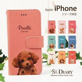 iPhone アイフォン ケース iPhone11 iPhone11 Pro iPhone11 Pro Max iPhone xs max iPhone xr X 8 plus 7 plus 6 6s SE 5 5s iPod touch 7 6 5 第7世代 第6世代 第5世代 手帳型 手帳 スマホケース スタンド機能 犬 動物 ペット