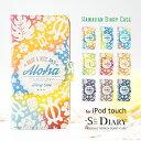 iPod touch 7 6 5 ケース 手帳型 ホヌ ハワイ ハイビスカス 第7世代 アイポッドタッチ7 第6世代 おしゃれ かわいい ス…