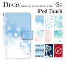 iPod touch 7 6 5 ケース 手帳型 雪 結晶 冬 トナカイ 第7世代 アイポッドタッチ7 第6世代 おしゃれ かわいい スタン…
