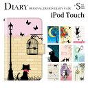 iPod touch 5 6 ケース 手帳型 猫(ネコ ねこ) cat キャット アイポッドタッチ6 手帳 第6世代 かわいい アイポットタッチ5 カバー ダイ...