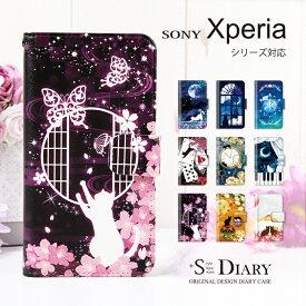 Xperia エクスペリア ケース xperia 8 5 1 xperia Ace XZ3 XZ2 Premium XZ2 Compact XZ1 XZs XZ X Performance Z5 Z4 Z3 手帳型 手帳 スマホケース 猫 ファンタジー