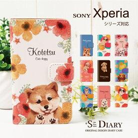 【オーダーメイド】 Xperia エクスペリア ケース xperia1 xperia Ace XZ3 XZ2 Premium XZ2 Compact XZ1 XZs XZ X Performance Z5 Z4 Z3 手帳型 手帳 スマホケース 名入れ 犬 動物