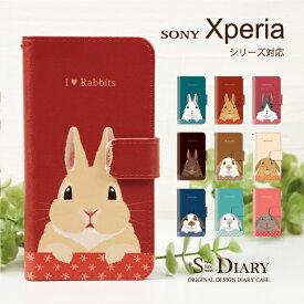 Xperia エクスペリア ケース xperia1 xperia Ace XZ3 XZ2 Premium XZ2 Compact XZ1 XZs XZ X Performance Z5 Z4 Z3 手帳型 手帳 スマホケース うさぎ ウサギ ロップイヤー