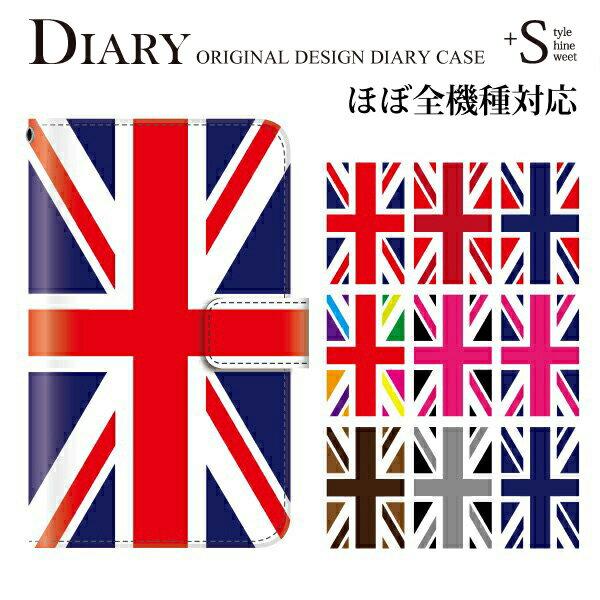 スマホケース 手帳型 全機種対応 iPhone xs xs max xr iPhone8 7 plus x ケース Xperia XZ3 XZ2 XZ1 so-01l sov39 Compact XZ Premium Galaxy S9 Note9 AQUOS sense sh-01k shv40 lite sh-m05 ZenFone HUAWEI ユニオンジャック イギリス国旗
