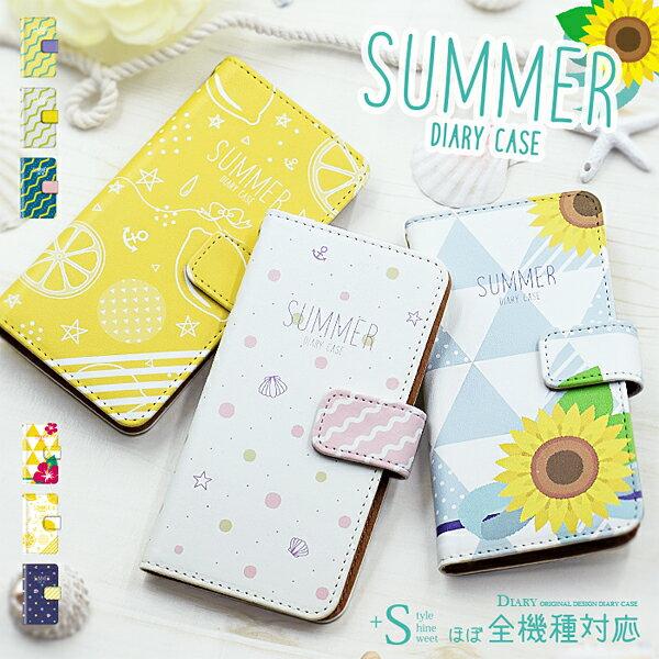 スマホケース 手帳型 全機種対応 iPhone xs xs max xr iPhone8 7 plus x ケース Xperia XZ3 XZ2 XZ1 so-01l sov39 Compact XZ Premium Galaxy S9 Note9 AQUOS sense sh-01k shv40 lite sh-m05 ZenFone HUAWEI 夏 レモン マリン