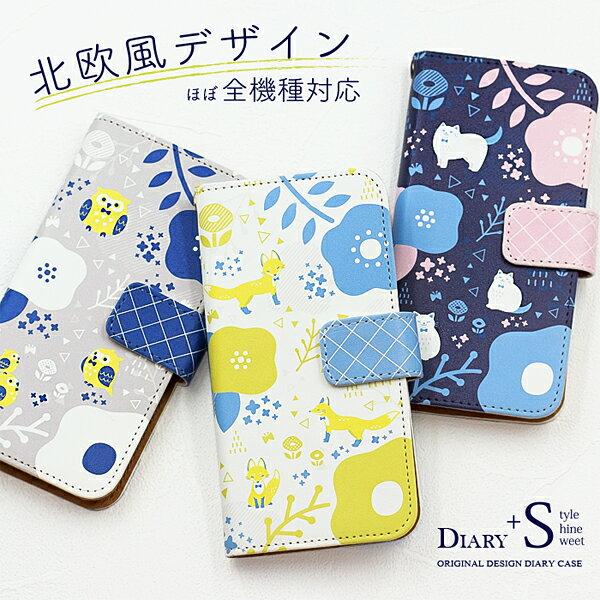 スマホケース 手帳型 全機種対応 iPhone X iPhone8 Plus iPhone7 SE ケース Xperia XZ1 so-01k sov36 701so XZ1 Compact so-02k XZ Premium SO-04J Galaxy Note8 sc-01k scv37 AQUOS sense sh-01k shv40 lite sh-m05 ZenFone HUAWEI 北欧 キツネ ネコ フクロウ