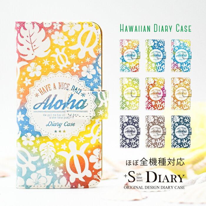 スマホケース 手帳型 全機種対応 iPhone X iPhone8 Plus iPhone7 SE ケース Xperia XZ1 so-01k sov36 701so XZ1 Compact so-02k XZ Premium SO-04J Galaxy Note8 sc-01k scv37 AQUOS sense sh-01k shv40 lite sh-m05 ZenFone HUAWEI ホヌ ハワイ ハイビスカス