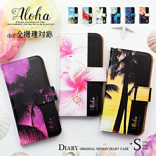 スマホケース 手帳型 全機種対応 iPhone xs xs max xr iPhone8 7 plus x ケース Xperia XZ3 XZ2 XZ1 so-01l sov39 Compact XZ Premium Galaxy S9 Note9 AQUOS sense sh-01k shv40 lite sh-m05 ZenFone HUAWEI ハワイ ハワイアン 花柄 夏