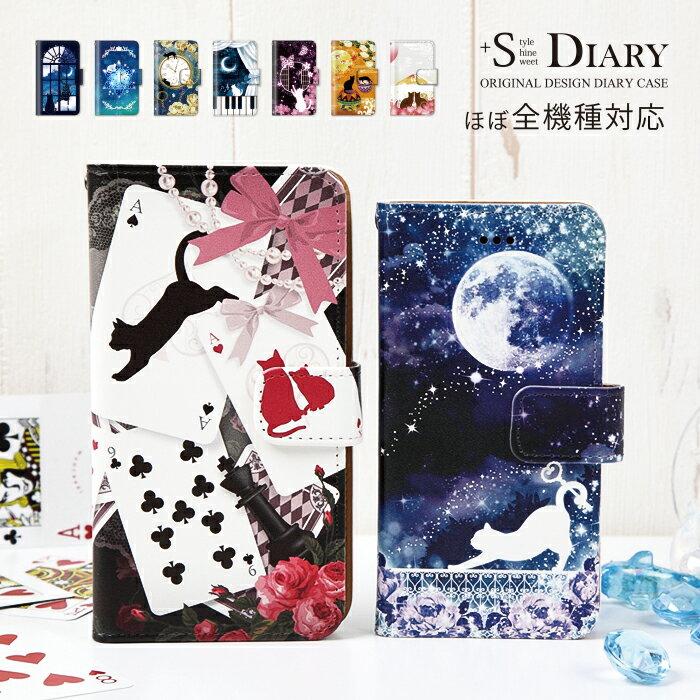 スマホケース 手帳型 全機種対応 iPhone X iPhone8 Plus iPhone7 SE ケース Xperia XZ1 so-01k sov36 701so XZ1 Compact so-02k XZ Premium SO-04J Galaxy Note8 sc-01k scv37 AQUOS sense sh-01k shv40 lite sh-m05 ZenFone HUAWEI 猫 ファンタジー かわいい