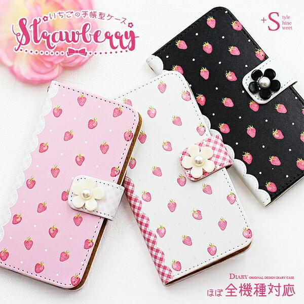 スマホケース 手帳型 全機種対応 iPhone xs xs max xr iPhone8 7 plus x ケース Xperia XZ3 XZ2 XZ1 so-01l sov39 Compact XZ Premium Galaxy S9 Note9 AQUOS sense sh-01k shv40 lite sh-m05 ZenFone HUAWEI デコパーツ いちご