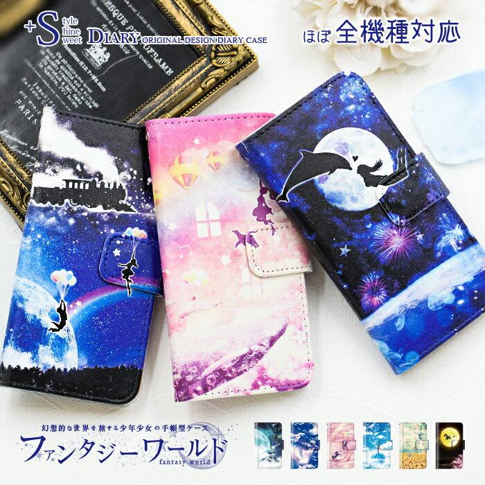 スマホケース 手帳型 全機種対応 iPhone xs xs max xr iPhone8 7 plus x ケース Xperia XZ3 XZ2 XZ1 so-01l sov39 Compact XZ Premium Galaxy S9 Note9 AQUOS sense sh-01k shv40 lite sh-m05 ZenFone HUAWEI ファンタジーワールド