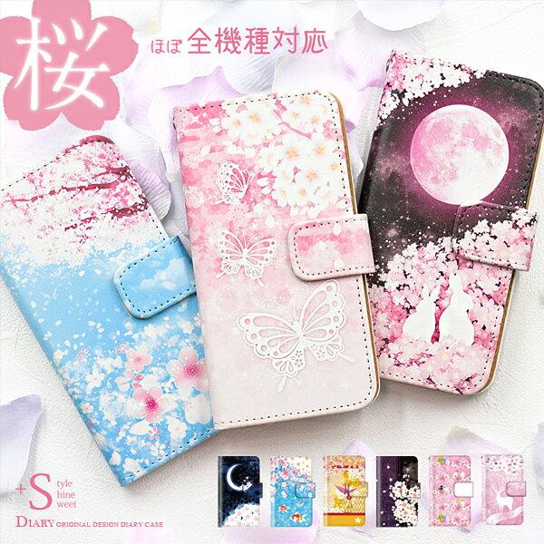 スマホケース 手帳型 全機種対応 iPhone X iPhone8 Plus iPhone7 SE ケース Xperia XZ1 so-01k sov36 701so XZ1 Compact so-02k XZ Premium SO-04J Galaxy Note8 sc-01k scv37 AQUOS sense sh-01k shv40 lite sh-m05 ZenFone HUAWEI 桜 花 和柄