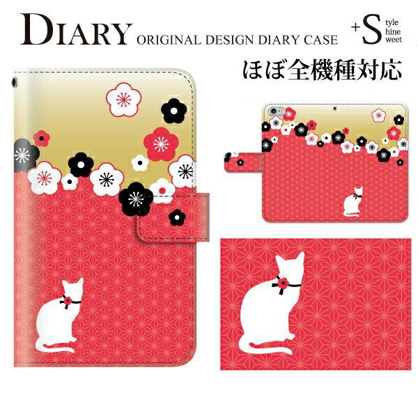 スマホケース 手帳型 全機種対応 iPhone xs xs max xr iPhone8 7 plus x ケース Xperia XZ3 XZ2 XZ1 so-01l sov39 Compact XZ Premium Galaxy S9 Note9 AQUOS sense sh-01k shv40 lite sh-m05 ZenFone HUAWEI 猫 ねこ 梅 和柄