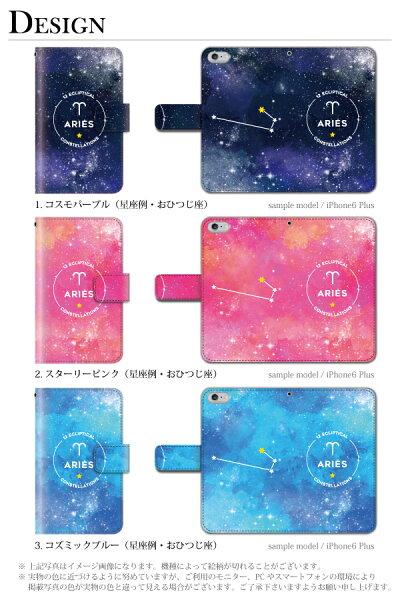 iPhoneアイフォンケースiphoneXiphone8plusiphone7plusiphone66siphoneSE55s5c手帳型手帳スマホケース星座宇宙星スター