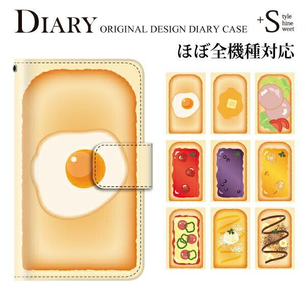 スマホケース 手帳型 全機種対応 iPhone xs xs max xr iPhone8 7 plus x ケース Xperia XZ3 XZ2 XZ1 so-01l sov39 Compact XZ Premium Galaxy S9 Note9 AQUOS sense sh-01k shv40 lite sh-m05 ZenFone HUAWEI トースト 食パン 食べ物