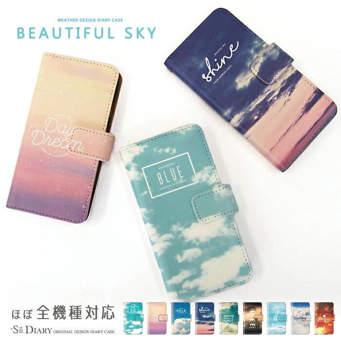 スマホケース 手帳型 全機種対応 iPhone xs xs max xr iPhone8 7 plus x ケース Xperia XZ3 XZ2 XZ1 so-01l sov39 Compact XZ Premium Galaxy S9 Note9 AQUOS sense sh-01k shv40 lite sh-m05 ZenFone HUAWEI 空 青空 雲 夕日