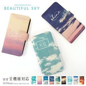 スマホケース 手帳型 全機種対応 iphone11 iPhone11 Pro iphone 11 pro max iphone xr iphone8 7 plus ケース Xperia1 Xperia Ace XZ3 XZ2 AQUOS R3 sense2 sh-04l shv44 Galaxy S10 plus A30 Note9 ZenFone HUAWEI 空 青空 雲 夕日