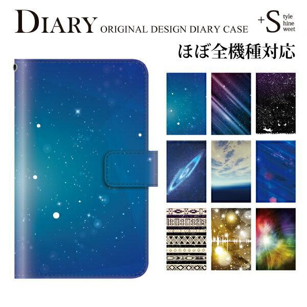 スマホケース 手帳型 全機種対応 iPhone xs xs max xr iPhone8 7 plus x ケース Xperia XZ3 XZ2 XZ1 so-01l sov39 Compact XZ Premium Galaxy S9 Note9 AQUOS sense sh-01k shv40 lite sh-m05 ZenFone HUAWEI 宇宙 スター 星