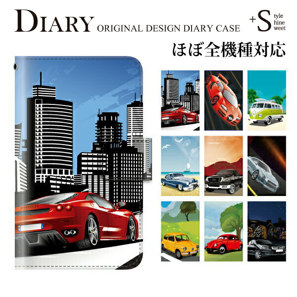 スマホケース 手帳型 全機種対応 iPhone xs xs max xr iPhone8 7 plus x ケース Xperia XZ3 XZ2 XZ1 so-01l sov39 Compact XZ Premium Galaxy S9 Note9 AQUOS sense sh-01k shv40 lite sh-m05 ZenFone HUAWEI 車の風景 自動車