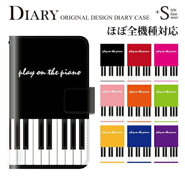 スマホケース 手帳型 全機種対応 iPhone xs xs max xr iPhone8 7 plus x ケース Xperia XZ3 XZ2 XZ1 so-01l sov39 Compact XZ Premium Galaxy S9 Note9 AQUOS sense sh-01k shv40 lite sh-m05 ZenFone HUAWEI 鍵盤 ピアノ